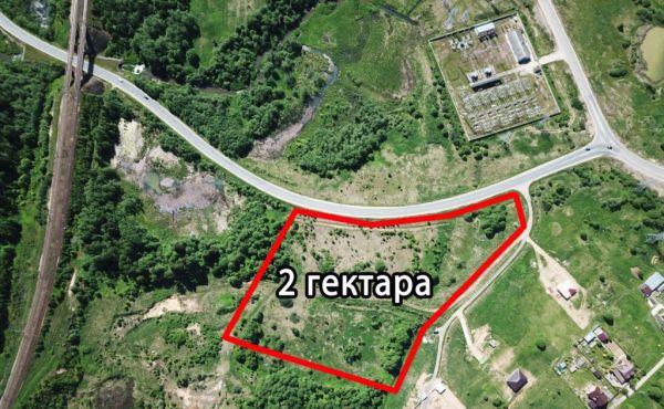 Участок 2га под производство в Волоколамске